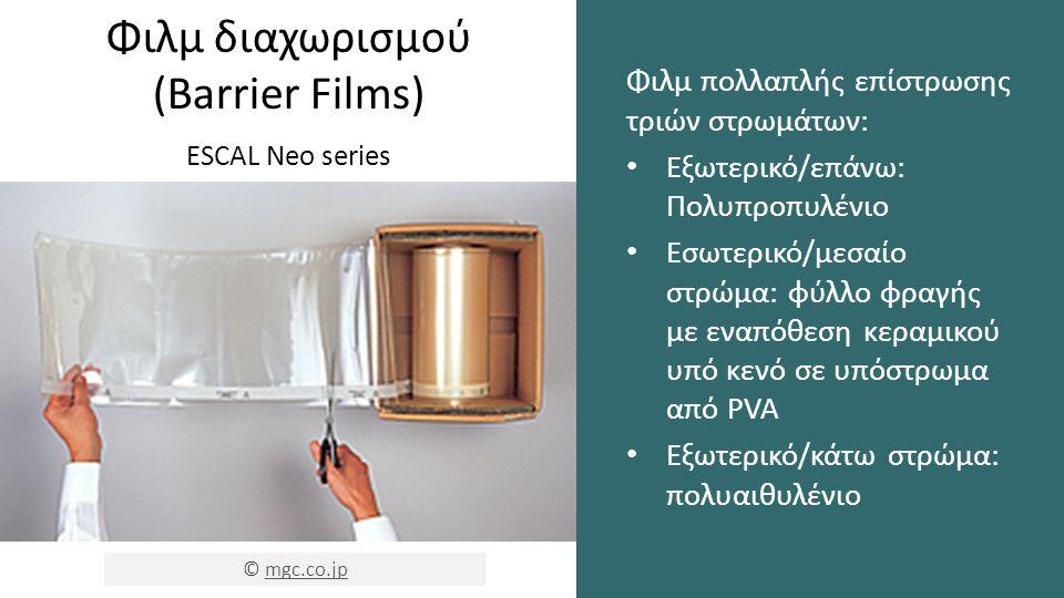 Φιλμ διαχωρισμού (Barrier Films) ESCAL Neo series Φιλμ πολλαπλής επίστρωσης τριών στρωμάτων: Εξωτερικό/επάνω: Πολυπροπυλένιο Εσωτερικό/μεσαίο στρώμα: φύλλο φραγής με εναπόθεση κεραμικού υπό κενό σε υπόστρωμα από PVA Εξωτερικό/κάτω στρώμα: πολυαιθυλένιο © mgc.co.jpmgc.co.jp