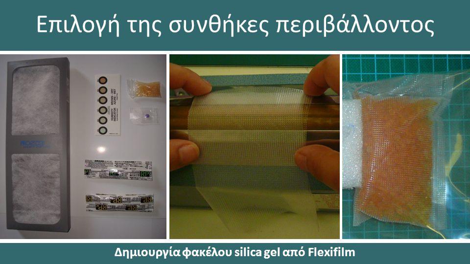 Επιλογή της συνθήκες περιβάλλοντος Δημιουργία φακέλου silica gel από Flexifilm