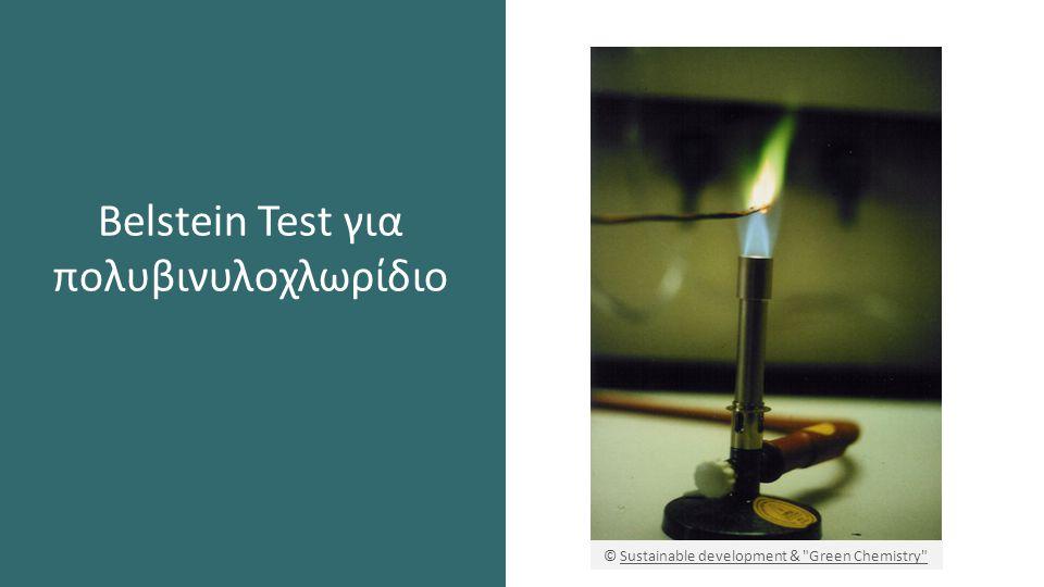 Belstein Test για πολυβινυλοχλωρίδιο © Sustainable development & Green Chemistry Sustainable development & Green Chemistry