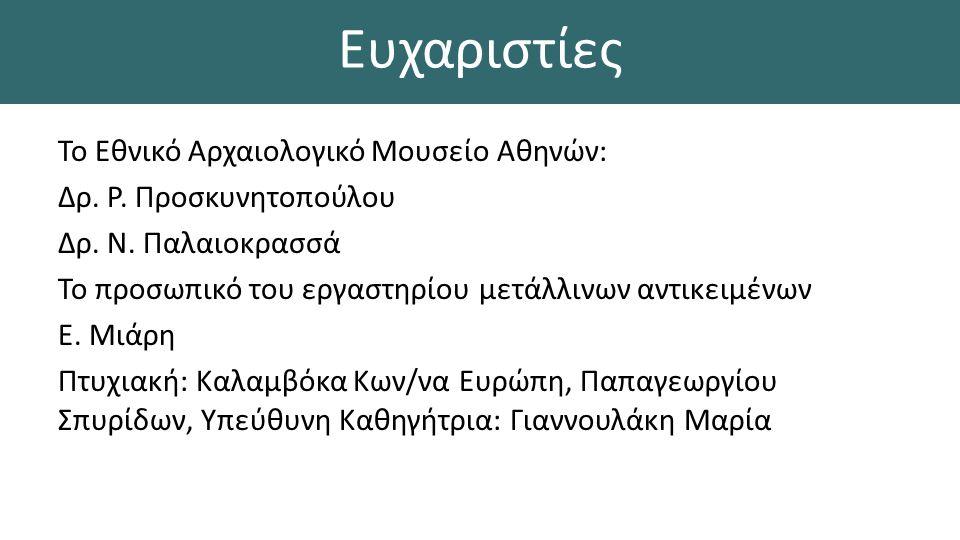 Ευχαριστίες Το Εθνικό Αρχαιολογικό Μουσείο Αθηνών: Δρ.