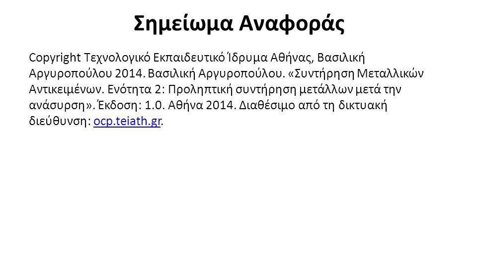 Σημείωμα Αναφοράς Copyright Τεχνολογικό Εκπαιδευτικό Ίδρυμα Αθήνας, Βασιλική Αργυροπούλου 2014.