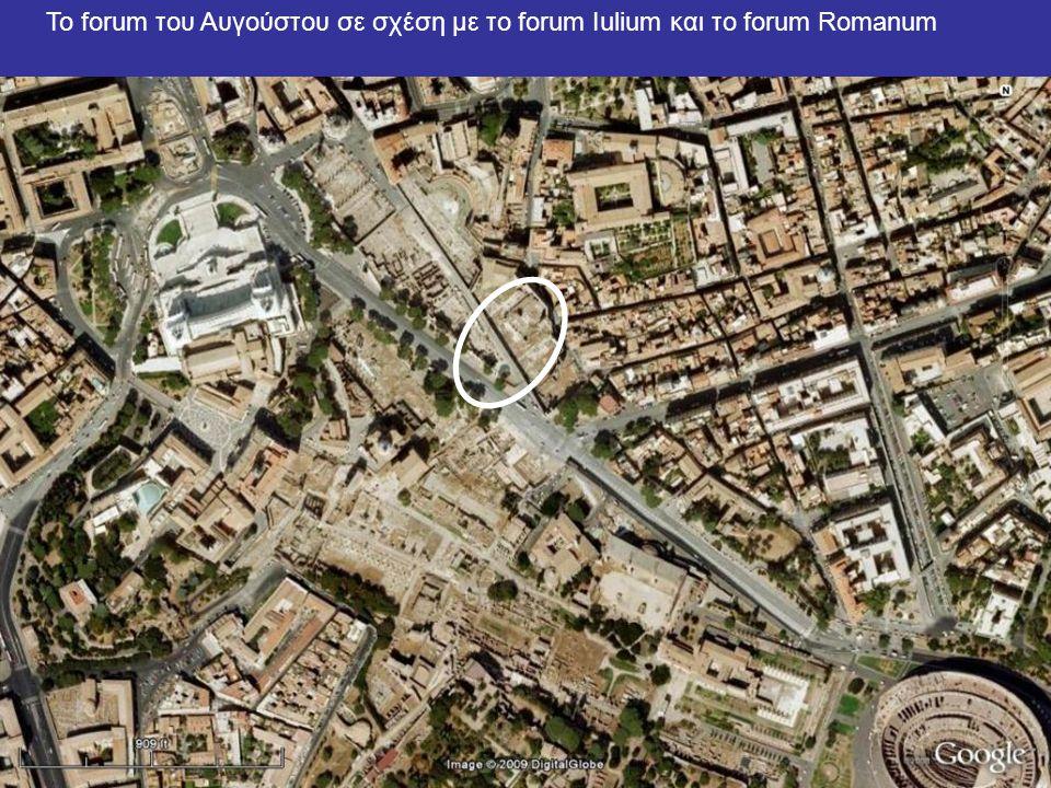 To forum του Αυγούστου σε σχέση με το forum Iulium και το forum Romanum