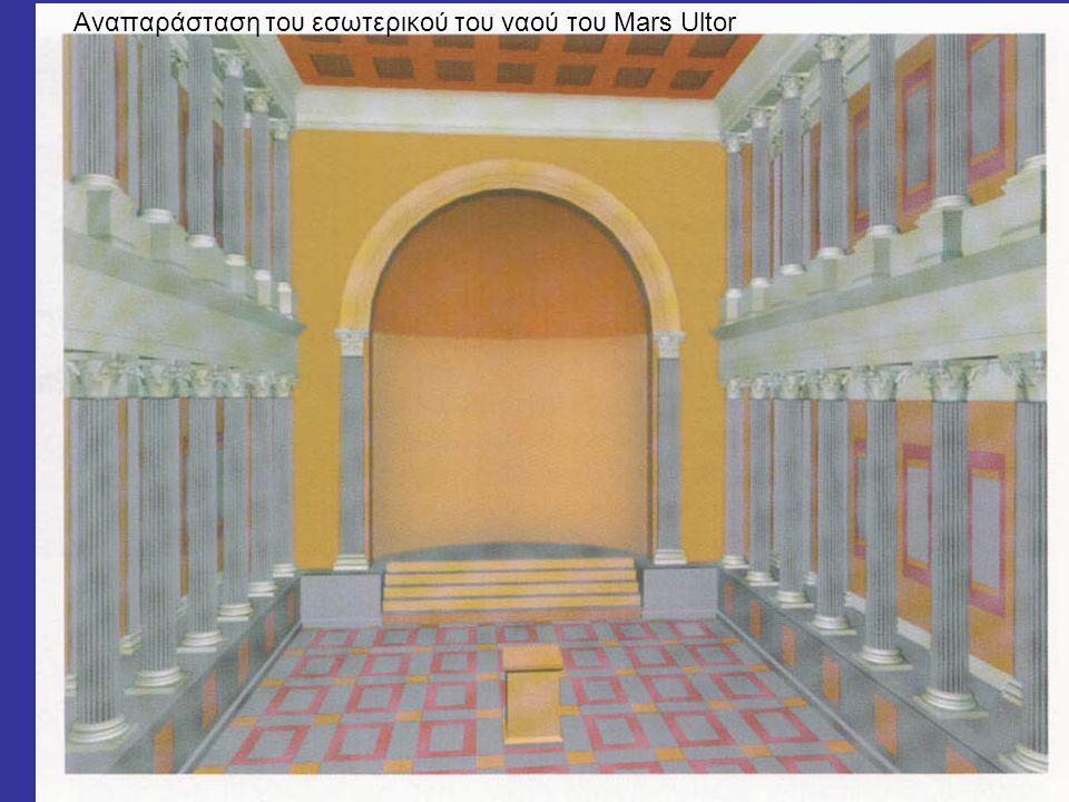 Αναπαράσταση του εσωτερικού του ναού του Μars Ultor