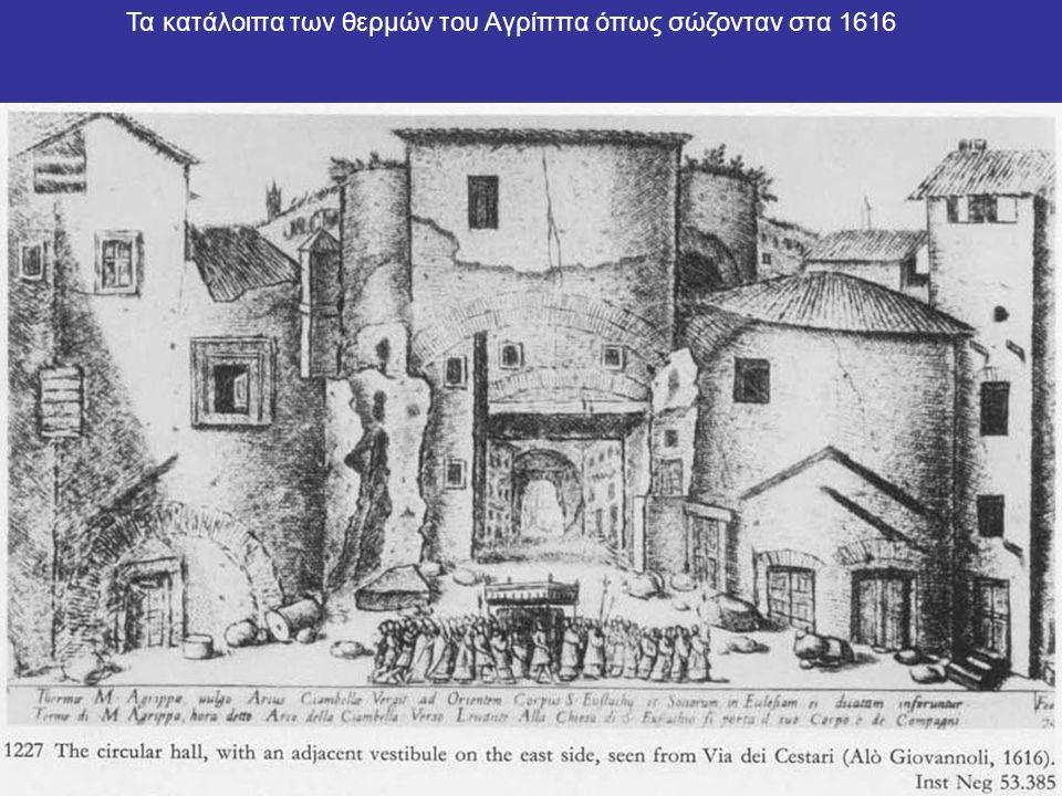 Τα κατάλοιπα των θερμών του Αγρίππα όπως σώζονταν στα 1616