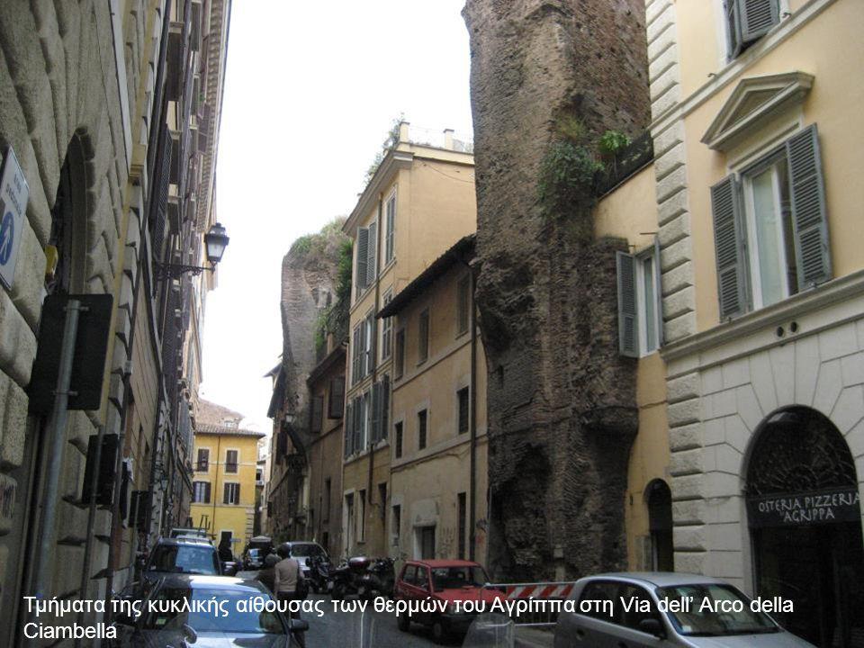 Τμήματα της κυκλικής αίθουσας των θερμών του Αγρίππα στη Via dell' Arco della Ciambella