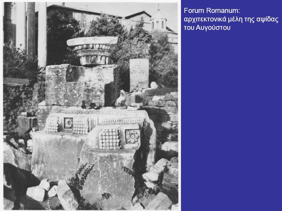 Forum Romanum: αρχιτεκτονικά μέλη της αψίδας του Αυγούστου