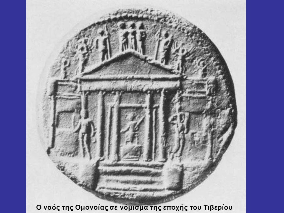 O ναός της Ομονοίας σε νόμισμα της εποχής του Τιβερίου