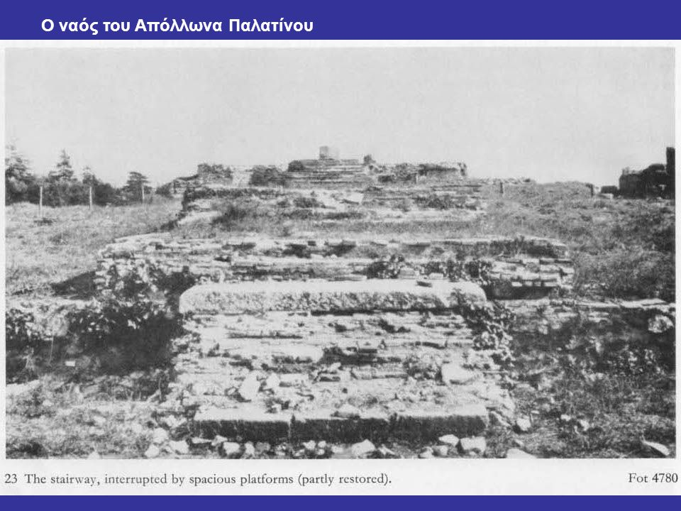 O ναός του Απόλλωνα Παλατίνου
