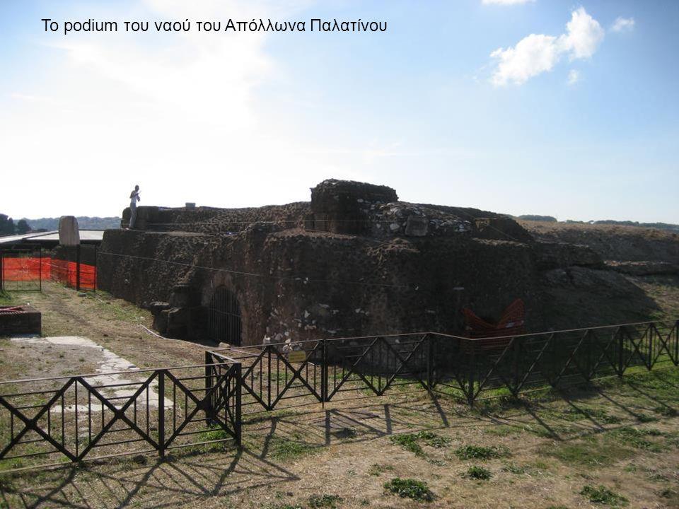 Το podium του ναού του Απόλλωνα Παλατίνου