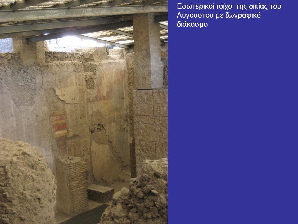 Εσωτερικοί τοίχοι της οικίας του Αυγούστου με ζωγραφικό διάκοσμο