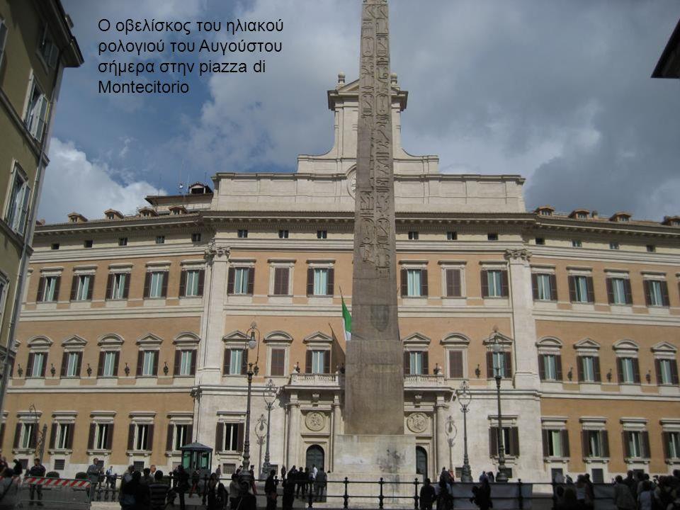 Ο οβελίσκος του ηλιακού ρολογιού του Αυγούστου σήμερα στην piazza di Montecitorio