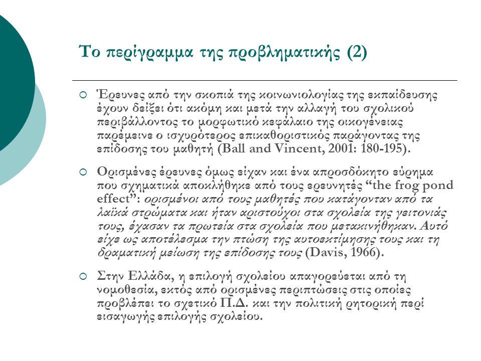 Στόχοι  η ανάλυση όψεων του ιδεολογικού και πολιτικού υπόβαθρου πάνω στο οποίο εδράζεται το ιδεολόγημα της «ελεύθερης» επιλογής σχολείου ·  η ανάλυση και ερμηνεία των στρατηγικών που οι κοινωνικές τάξεις ακολουθούν κατά την επιλογή σχολείου ·  η διερεύνηση του τρόπου με τον οποίο διαμορφώνονται οι «στρατηγικές επιλογής σχολείου» στο πλαίσιο της σύγχρονης κοινωνικής διαστρωμάτωσης.