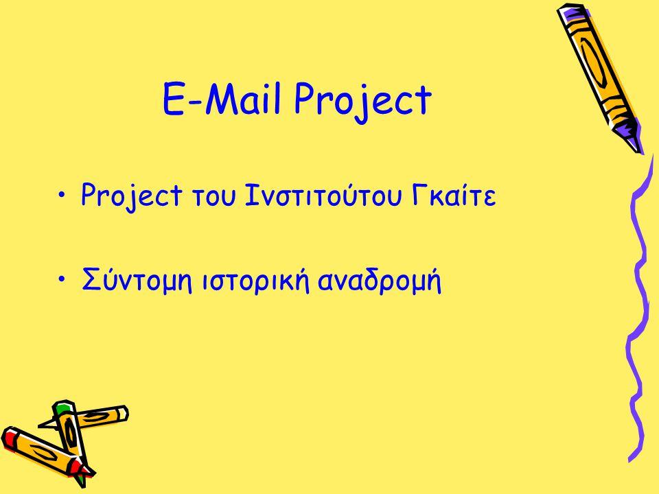 Ε-Mail Project Project του Ινστιτούτου Γκαίτε Σύντομη ιστορική αναδρομή