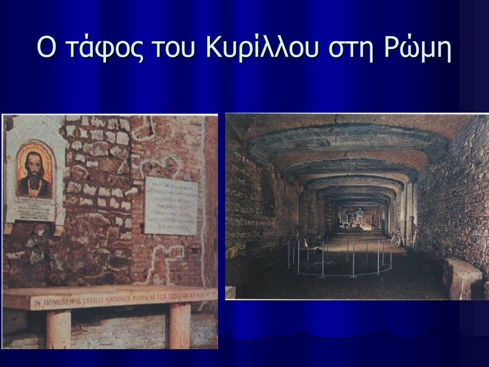 Ο τάφος του Κυρίλλου στη Ρώμη