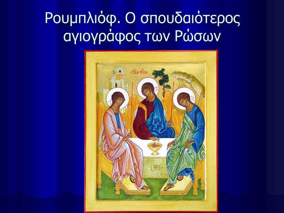 Ρουμπλιόφ. Ο σπουδαιότερος αγιογράφος των Ρώσων