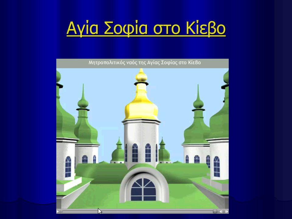 Αγία Σοφία στο Κίεβο Αγία Σοφία στο Κίεβο