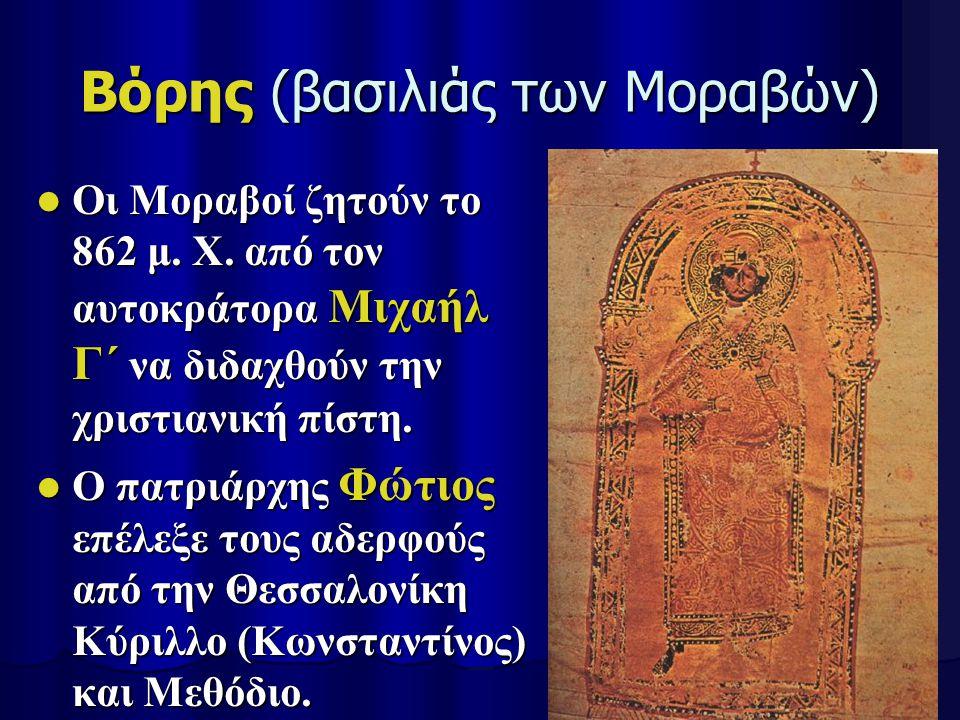 Βόρης (βασιλιάς των Μοραβών) Οι Μοραβοί ζητούν το 862 μ. Χ. από τον αυτοκράτορα Μιχαήλ Γ΄ να διδαχθούν την χριστιανική πίστη. Οι Μοραβοί ζητούν το 862