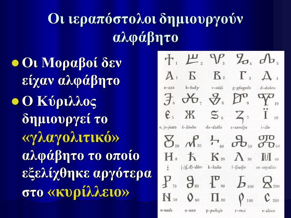 Οι ιεραπόστολοι δημιουργούν αλφάβητο Οι Μοραβοί δεν είχαν αλφάβητο Οι Μοραβοί δεν είχαν αλφάβητο Ο Κύριλλος δημιουργεί το «γλαγολιτικό» αλφάβητο το οπ