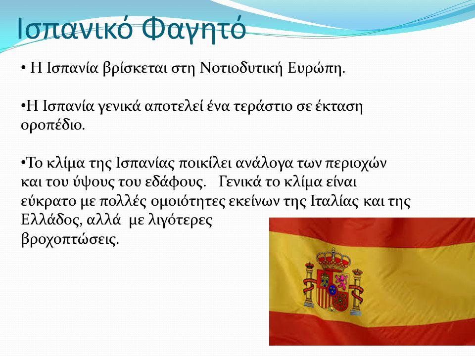 Ισπανικό Φαγητό Η Ισπανία βρίσκεται στη Νοτιοδυτική Ευρώπη. Η Ισπανία γενικά αποτελεί ένα τεράστιο σε έκταση οροπέδιο. Το κλίμα της Ισπανίας ποικίλει