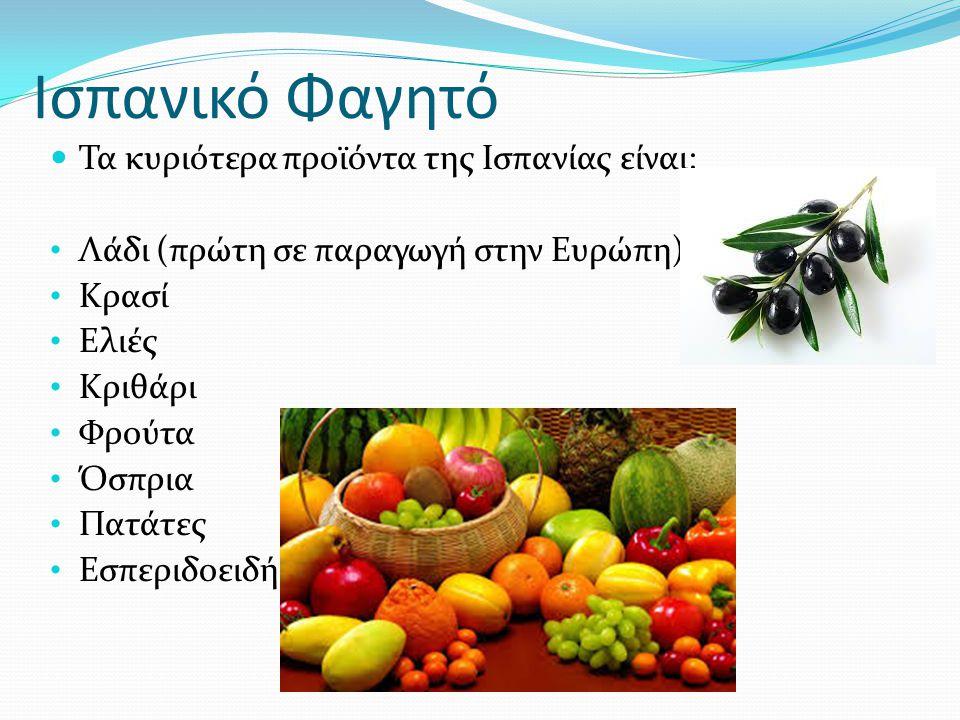 Ισπανικό Φαγητό Τα κυριότερα προϊόντα της Ισπανίας είναι: Λάδι (πρώτη σε παραγωγή στην Ευρώπη) Κρασί Ελιές Κριθάρι Φρούτα Όσπρια Πατάτες Εσπεριδοειδή