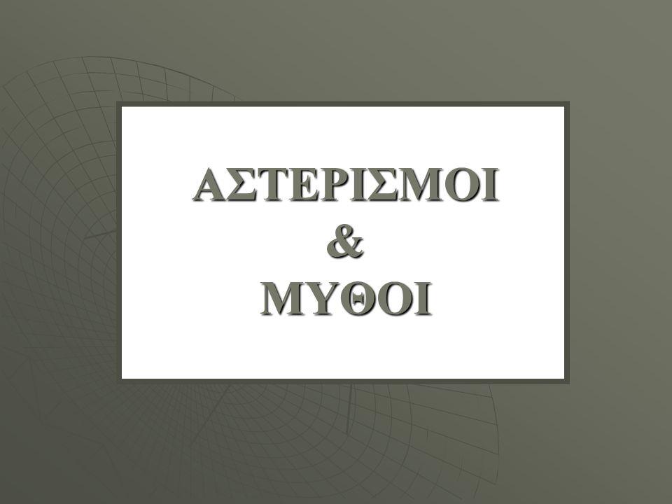 AΣΤΕΡΙΣΜΟΙ & ΜΥΘΟΙ