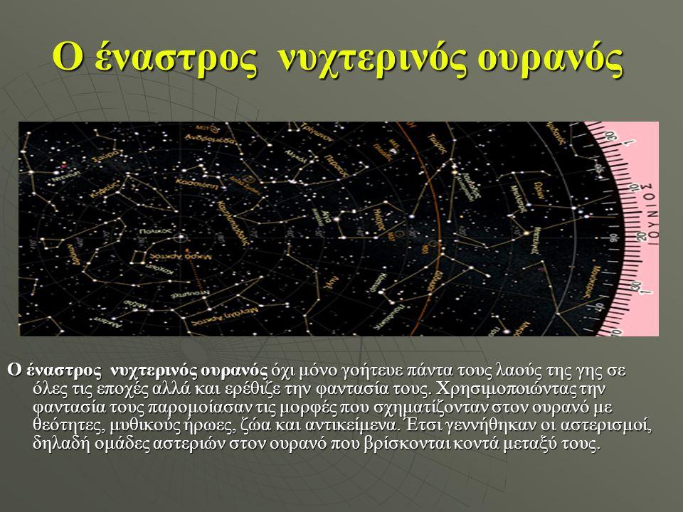 Η Μεγάλη Άρκτος Η Μεγάλη Άρκτος  Η Μεγάλη Άρκτος είναι αστερισμός που σημειώθηκε στην αρχαιότητα από τον Πτολεμαίο.