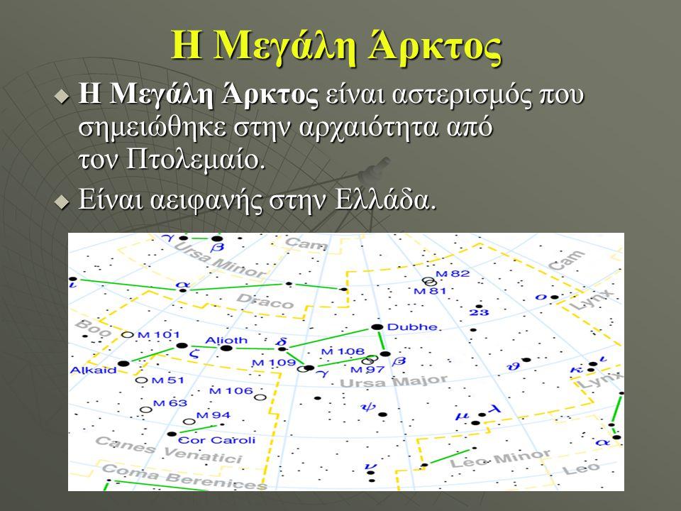 Αλώπηξ  Η Αλώπηξ είναι αστερισμός που σημειώθηκε πρώτη φορά το 1690.  Είναι αειφανής στην Ελλάδα.