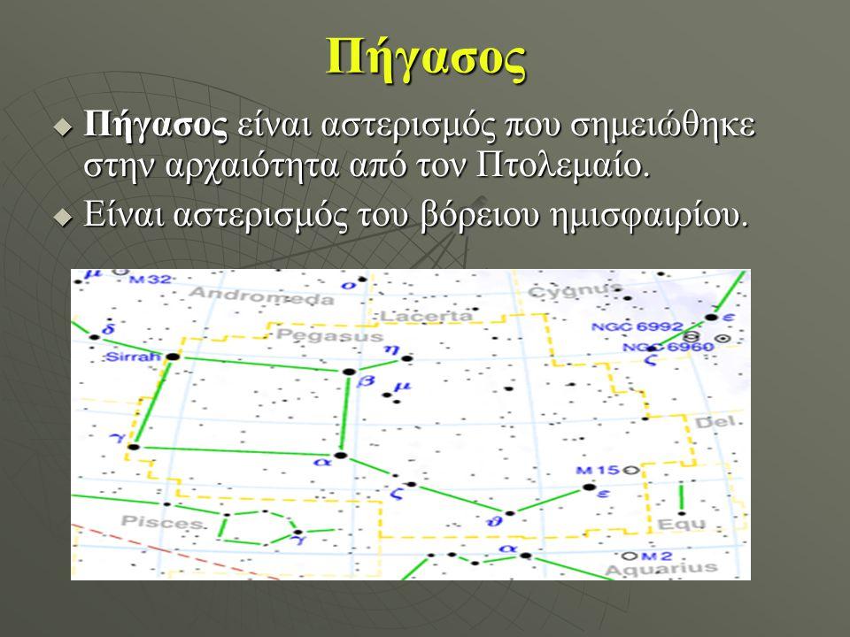 Πήγασος  Πήγασος είναι αστερισμός που σημειώθηκε στην αρχαιότητα από τον Πτολεμαίο.  Είναι αστερισμός του βόρειου ημισφαιρίου.