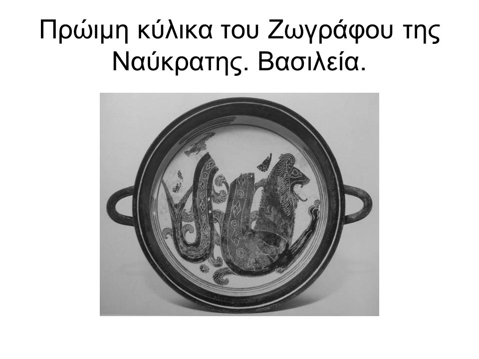 Πρώιμη κύλικα του Ζωγράφου της Ναύκρατης. Βασιλεία.