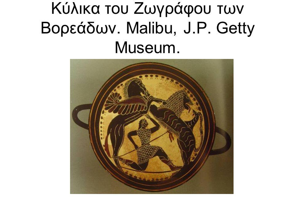 Κύλικα του Ζωγράφου των Βορεάδων. Malibu, J.P. Getty Museum.
