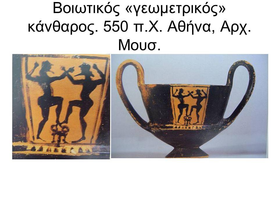 Βοιωτικός «γεωμετρικός» κάνθαρος. 550 π.Χ. Αθήνα, Αρχ. Μουσ.