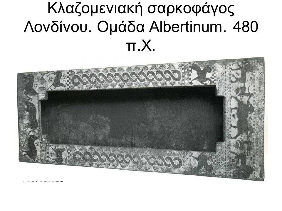 Κλαζομενιακή σαρκοφάγος Λονδίνου. Ομάδα Albertinum. 480 π.Χ.