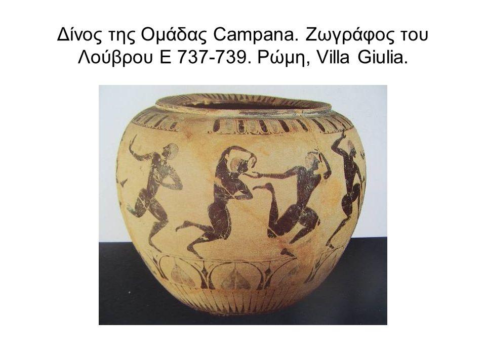 Δίνος της Ομάδας Campana. Ζωγράφος του Λούβρου Ε 737-739. Ρώμη, Villa Giulia.