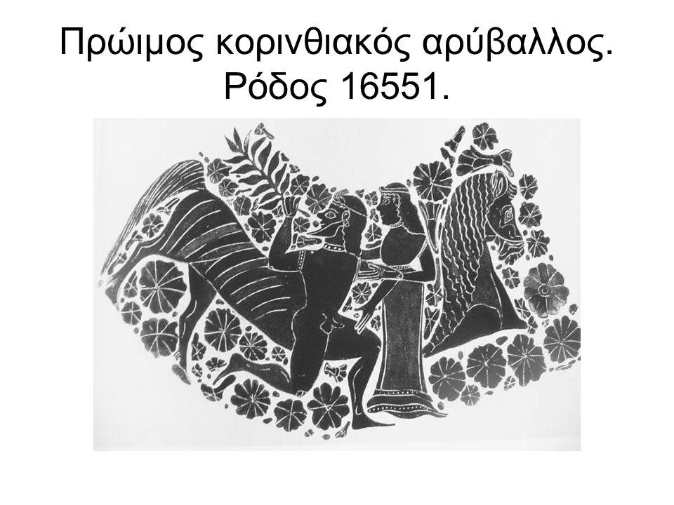 Πρώιμος κορινθιακός αρύβαλλος. Ρόδος 16551.