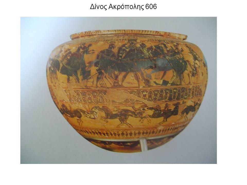 Δίνος Ακρόπολης 606
