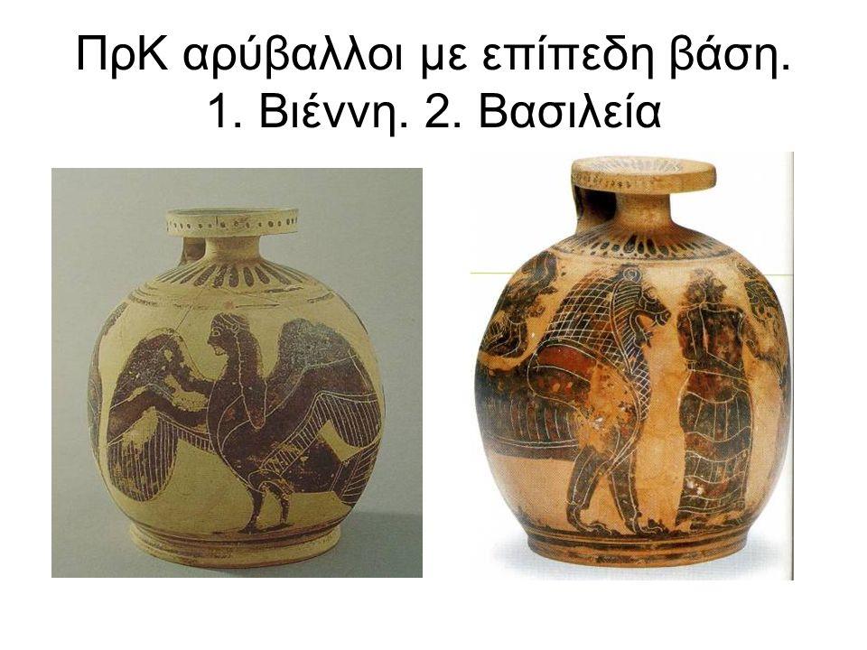 Μάθημα 8ο: ευβοϊκός μελανόμορφος.1. Αμφορέας Αθήνας.