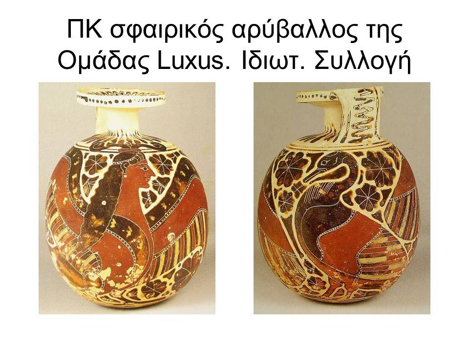 Χαλκιδικά αγγεία του Ζωγράφου των Επιγραφών: 1. Κρατήρας. 2. Κρατήρας …