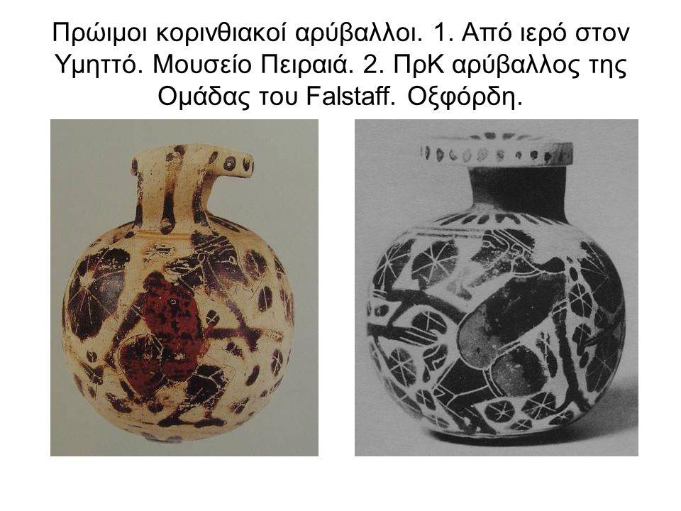 Οξφόρδη. Ζ. του Λυσιππίδη.