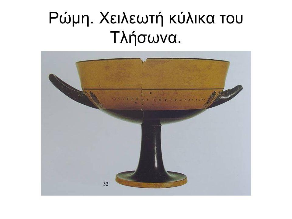 Ρώμη. Χειλεωτή κύλικα του Τλήσωνα.