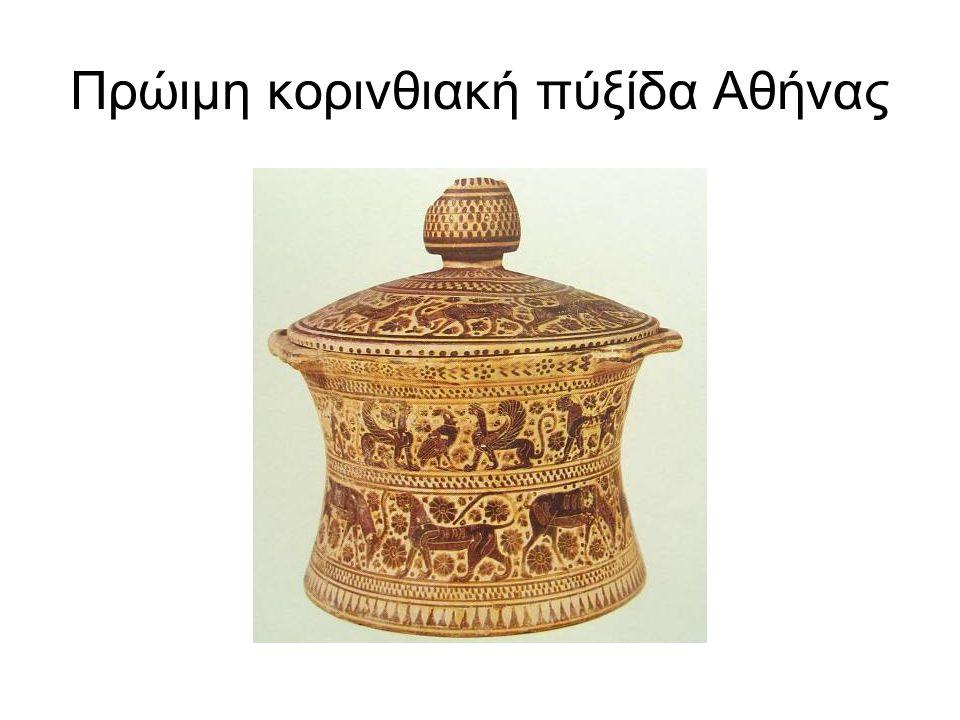 Πρώιμοι κορινθιακοί αμφορίσκοι. 1. Αθήνα. 2. Angers.