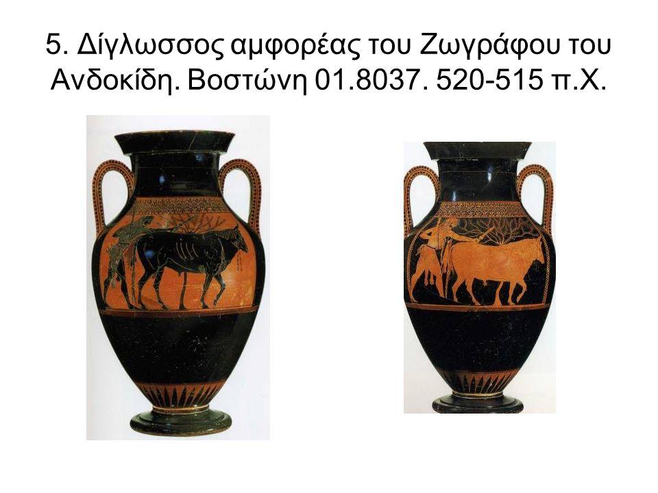 5. Δίγλωσσος αμφορέας του Ζωγράφου του Ανδοκίδη. Βοστώνη 01.8037. 520-515 π.Χ.
