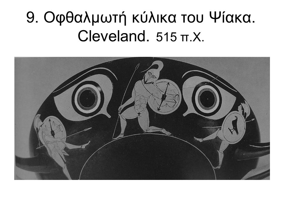 9. Οφθαλμωτή κύλικα του Ψίακα. Cleveland. 515 π.Χ.