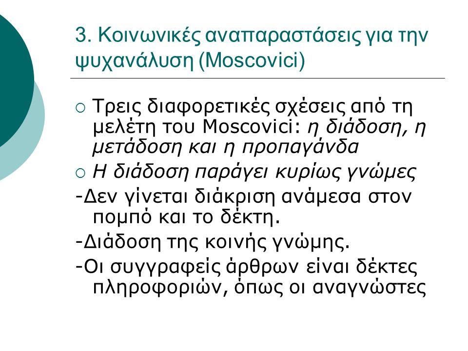 3. Κοινωνικές αναπαραστάσεις για την ψυχανάλυση (Moscovici)  Τρεις διαφορετικές σχέσεις από τη μελέτη του Moscovici: η διάδοση, η μετάδοση και η προπ