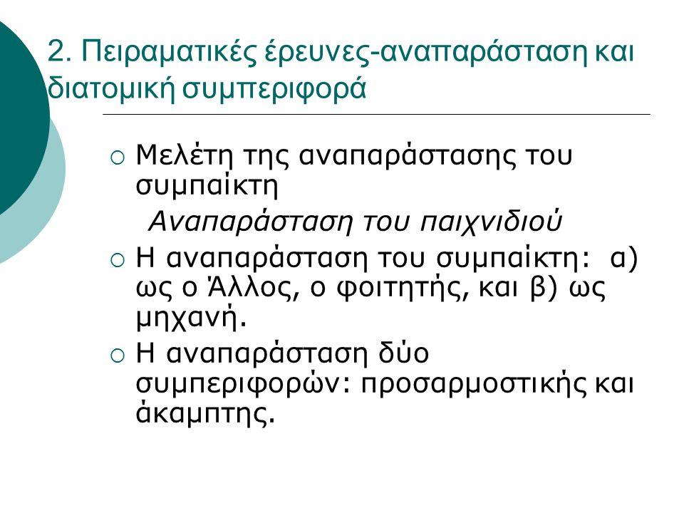 2. Πειραματικές έρευνες-αναπαράσταση και διατομική συμπεριφορά  Μελέτη της αναπαράστασης του συμπαίκτη Αναπαράσταση του παιχνιδιού  Η αναπαράσταση τ