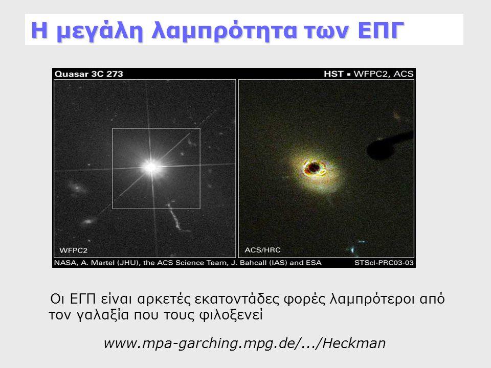 Η μεγάλη λαμπρότητα των ΕΠΓ Οι ΕΓΠ είναι αρκετές εκατοντάδες φορές λαμπρότεροι από τον γαλαξία που τους φιλοξενεί www.mpa-garching.mpg.de/.../Heckman