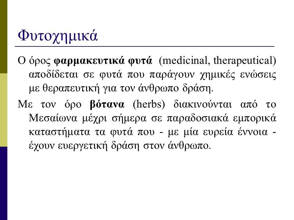 Φυτοχημικά Ο όρος φαρμακευτικά φυτά (medicinal, therapeutical) αποδίδεται σε φυτά που παράγουν χημικές ενώσεις με θεραπευτική για τον άνθρωπο δράση. Μ