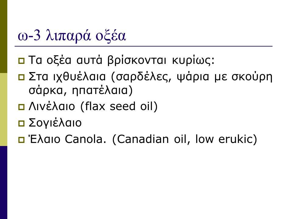 ω-3 λιπαρά οξέα  Τα οξέα αυτά βρίσκονται κυρίως:  Στα ιχθυέλαια (σαρδέλες, ψάρια με σκούρη σάρκα, ηπατέλαια)  Λινέλαιο (flax seed oil)  Σογιέλαιο