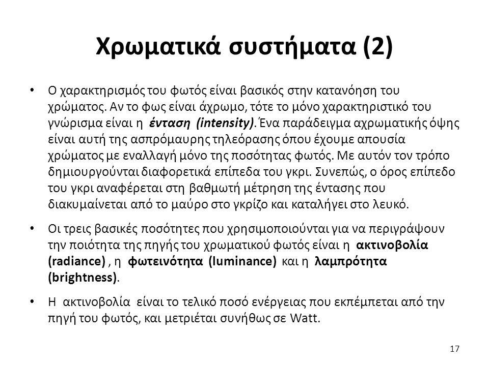 Χρωματικά συστήματα (2) Ο χαρακτηρισμός του φωτός είναι βασικός στην κατανόηση του χρώματος.