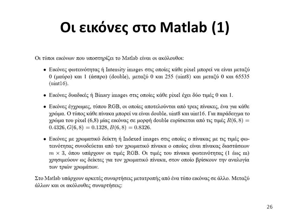 Οι εικόνες στο Matlab (1) 26