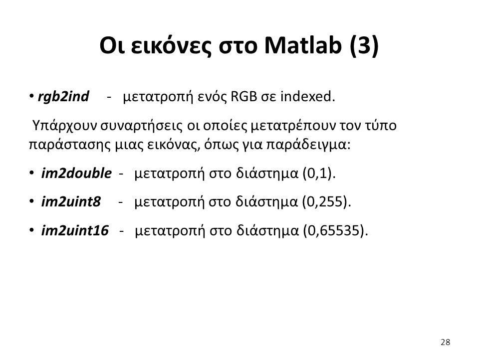 Οι εικόνες στο Matlab (3) rgb2ind - μετατροπή ενός RGB σε indexed.